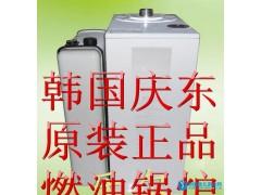 韩国庆东356ST燃油锅炉 商用家用均可 婴儿游泳馆洗浴专用