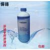 厂家直销蓝钻酵素澄清剂
