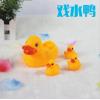 工厂直销优质玩具鸭水上玩具小鸭子戏水鸭 游泳洗澡用品3074