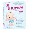 琳达妈咪10片装/盒 新生婴儿防水透气贴/宝宝游泳贴