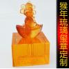 婴儿纪念品 定做 水晶琉璃印章 生肖猴定制 2016年新款猴年