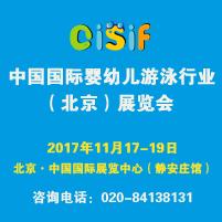 2017中国国际婴幼儿游泳行业(北京)展览会
