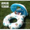 婴幼儿座圈宝宝亲子互动游泳圈加厚带遮阳棚母子圈儿童坐圈批发