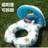 加厚婴幼儿童亲子坐艇游泳圈宝宝坐圈遮阳水上母子座圈安全0-3岁