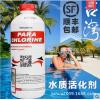 西伯氯霸游泳池水疗池水处理药剂