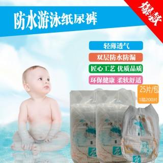 涌缘贝贝一次性防水纸尿裤 游泳馆专业婴儿游泳裤 一包25片
