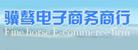 义乌市骥骜电子商务商行