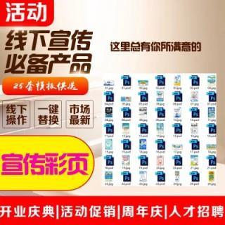 25套婴幼儿游泳馆开业宣传单宣传海报带PSD格式 宣传海报模板