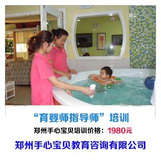 郑州手心宝贝育婴师指导师培训