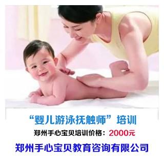 婴儿游泳抚触师培训