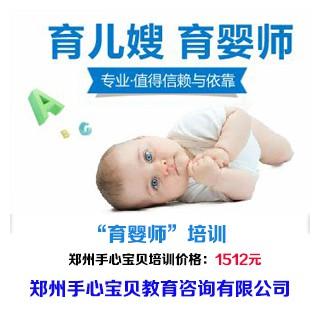 育婴师普通话培训