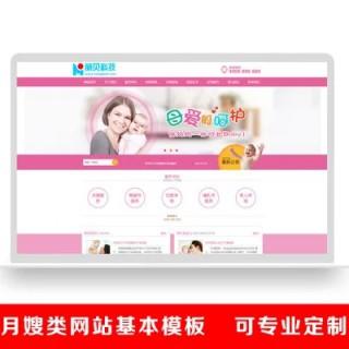 母婴类网站建设儿童摄影类网站家政服务育婴保健网站建设一条龙