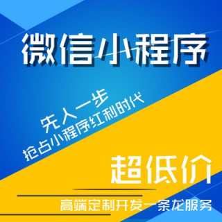 微信公众号平台开发小程序订阅服务号微商城网站建设微信装修设计