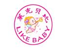 莱克贝比婴儿纪念品中心