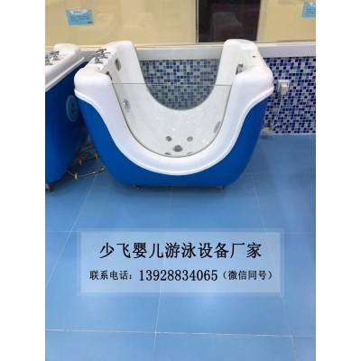 少飞婴儿游泳设备厂家