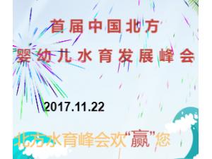 首届中国北方婴幼儿水育发展峰会