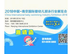 2018中国(江苏)国际婴幼儿游泳行业展览会