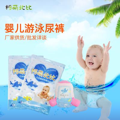 柯萌北比白天鹅系列宝宝一次性游泳防水纸尿裤