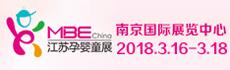 2018江苏国际孕婴童用品博览会