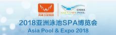 2018亚洲泳池spa博览会