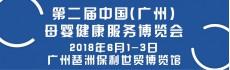第二届中国(广州)母婴健康服务博览会