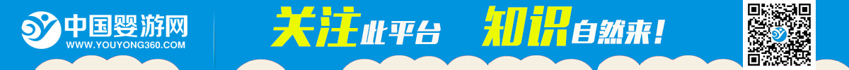 关注中国婴游网微信公众号,更了解婴儿游泳行业