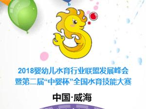 2018婴幼儿水育行业联盟发展峰会