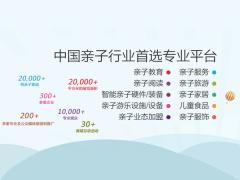 第五届上海国际亲子博览会