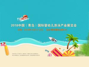 2018中国·青岛国际婴幼儿游泳产业展览会