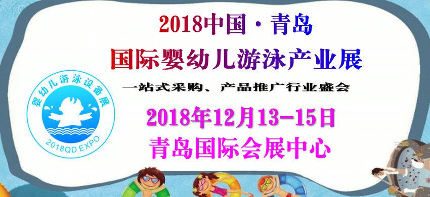 2018青岛国际婴幼儿游泳产业展览会