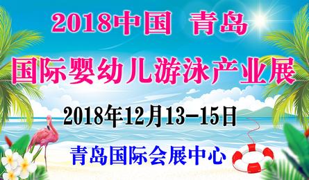2018青岛国际婴幼儿游泳产业展览会邀您参加