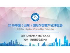 2019中国(山东)国际孕婴童产业博览会