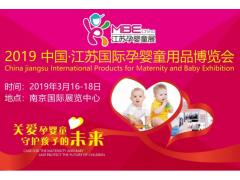 2019江苏国际孕婴童用品博览会