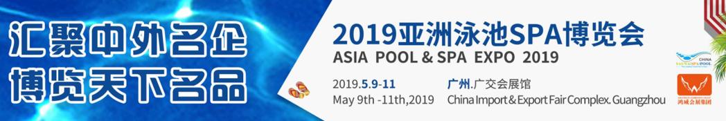 2019亚洲泳池SPA博览会