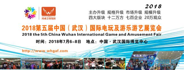 2018第五届中国国际电玩及游乐游艺展览会