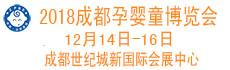 2018中国(成都)孕婴童博览会