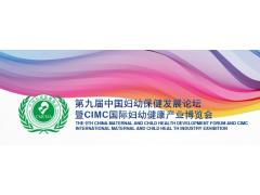 2018第九届中国妇幼保健发展大会暨NMCC产后修复技术及产品博览会