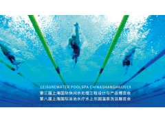 2019上海国际婴幼儿游泳馆工程技术与设备展览会