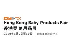 2019年香港婴儿用品展
