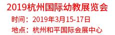 2019中国(杭州)国际幼教及用品展览会