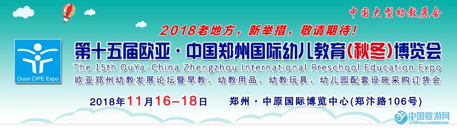 第十五届欧亚·中国郑州国际幼儿教育(秋冬)博览会