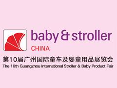 第10届广州国际童车及婴童用品展
