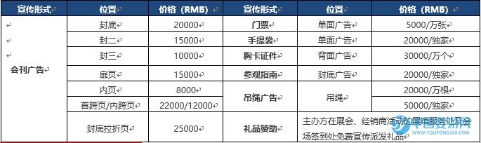 2019第11届中国(郑州)大河新国际孕婴童产品展览会会刊尺寸和标准