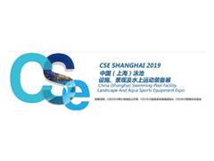 CSE上海国际游泳泳池展