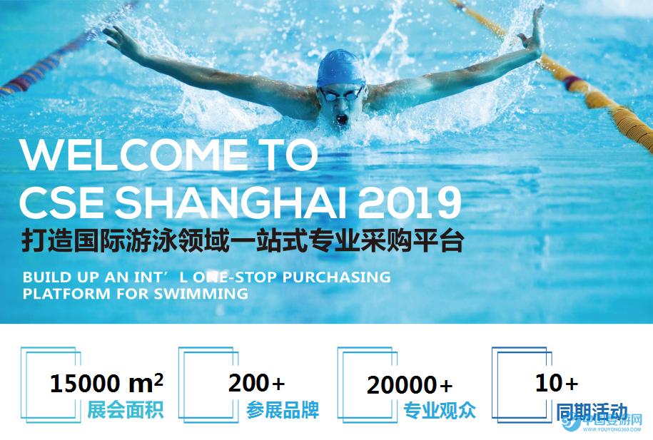 CSE2019上海泳池SPA展国内顶尖游泳展会