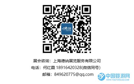 CSE2019上海泳池SPA展联系方式