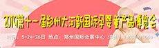 2019郑州大河孕婴童产品博览会