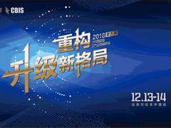 2018第五届中国婴童产业领袖峰会(CBIS)暨首届中国辅食发展论坛