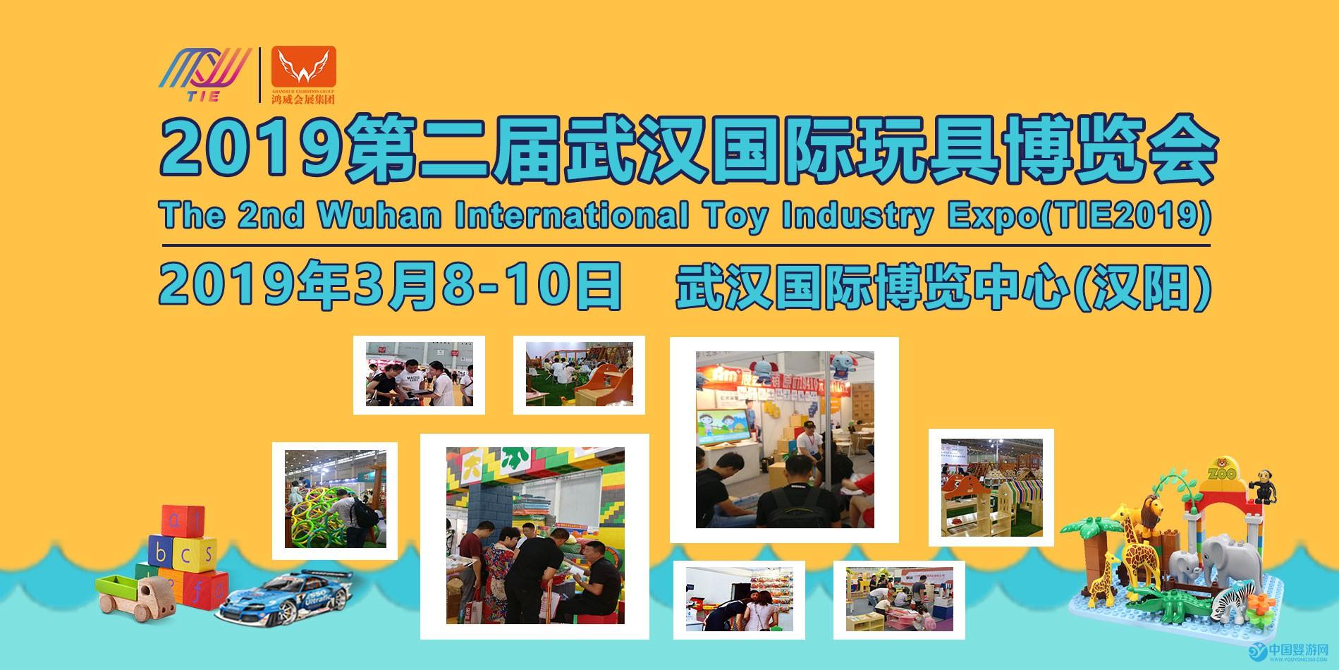 2019第二届武汉国际玩具博览会