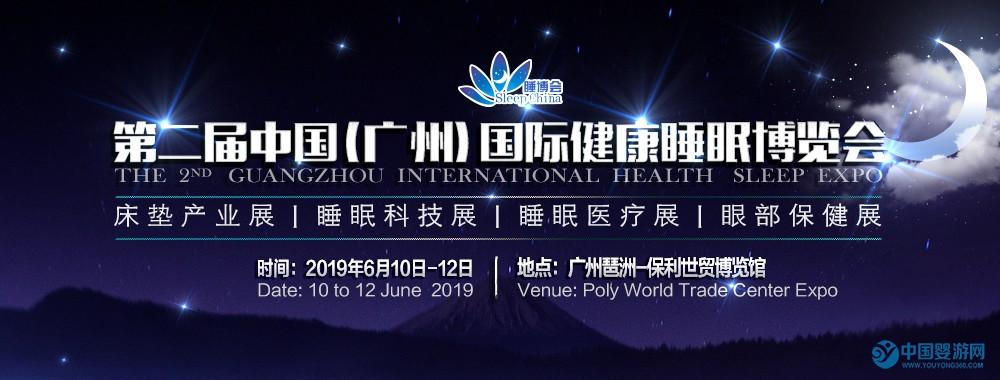 2019第二届中国(广州)国际健康睡眠博览会